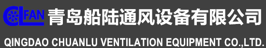 QINGDAO CHUANLU VENTILATION EQUIPMENT CO.,LTD.